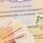 Изменились правила использования средств материнского капитала на накопительную пенсию